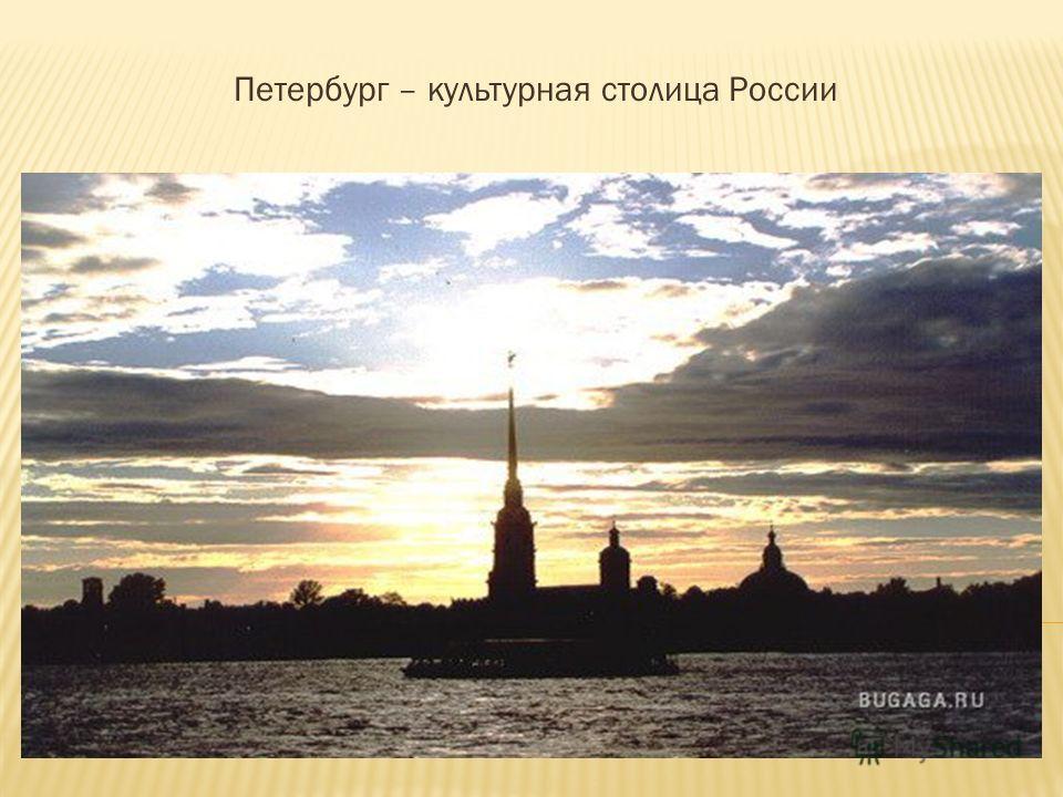 Петербург – культурная столица России