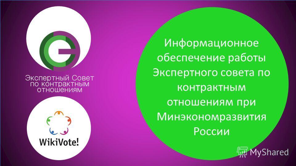 Информационное обеспечение работы Экспертного совета по контрактным отношениям при Минэкономразвития России