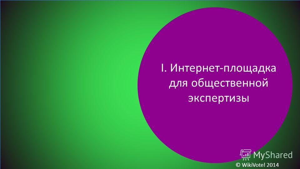 I. Интернет-площадка для общественной экспертизы © WikiVote! 2014