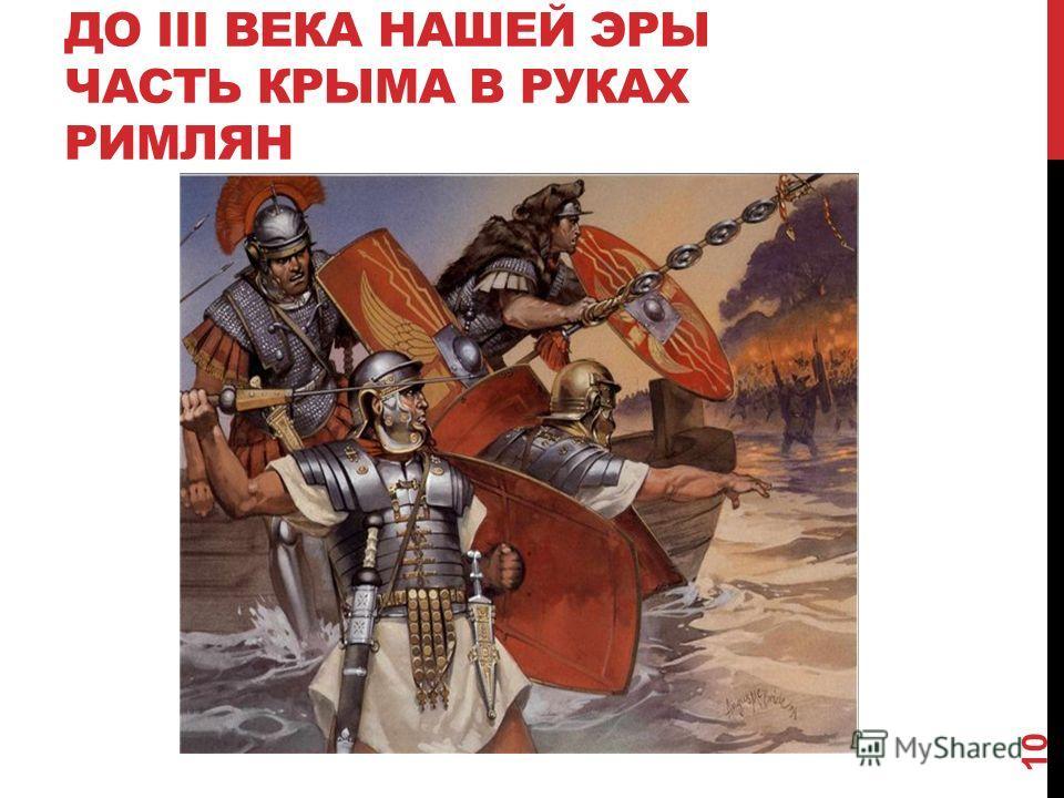 ДО III ВЕКА НАШЕЙ ЭРЫ ЧАСТЬ КРЫМА В РУКАХ РИМЛЯН 10