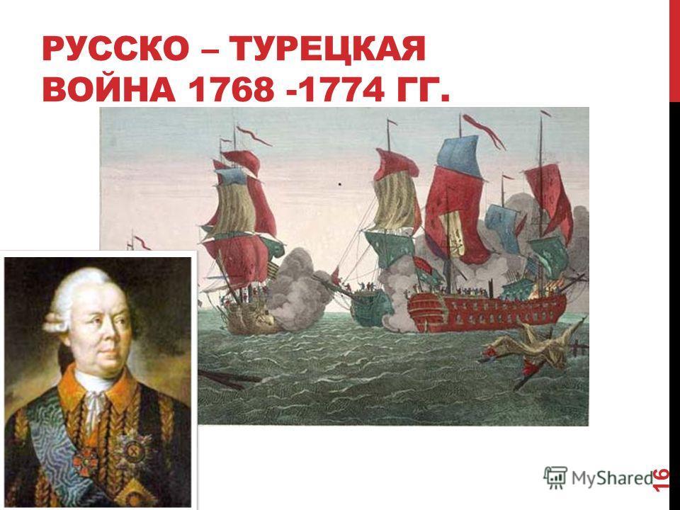 РУССКО – ТУРЕЦКАЯ ВОЙНА 1768 -1774 ГГ. 16