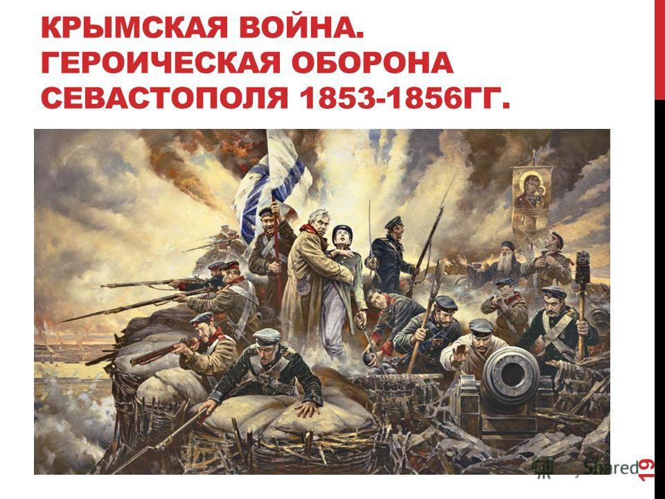 КРЫМСКАЯ ВОЙНА. ГЕРОИЧЕСКАЯ ОБОРОНА СЕВАСТОПОЛЯ 1853-1856ГГ. 19