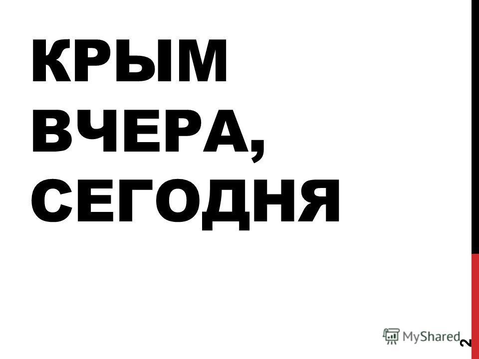 КРЫМ ВЧЕРА, СЕГОДНЯ 2