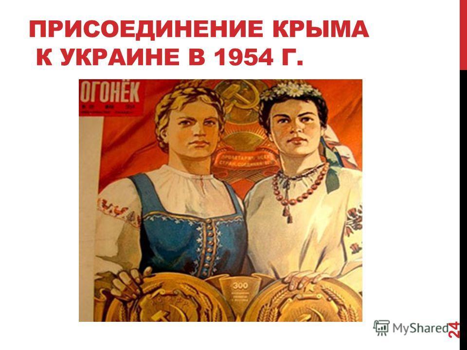 ПРИСОЕДИНЕНИЕ КРЫМА К УКРАИНЕ В 1954 Г. 24