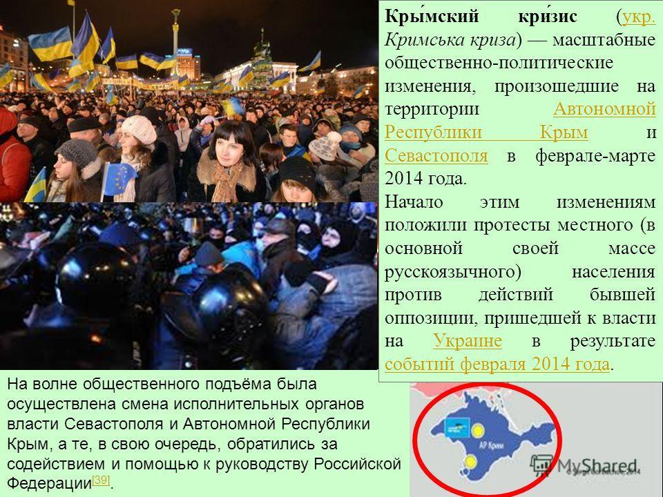 Подразделяется на 27 административно-территориальных единиц, 24 из которых являются областями, 1 автономной республикой Крым и 2 представляют собой города государственного подчинения (Киев, Севастополь).областямиавтономной республикой Евромайдан Евро
