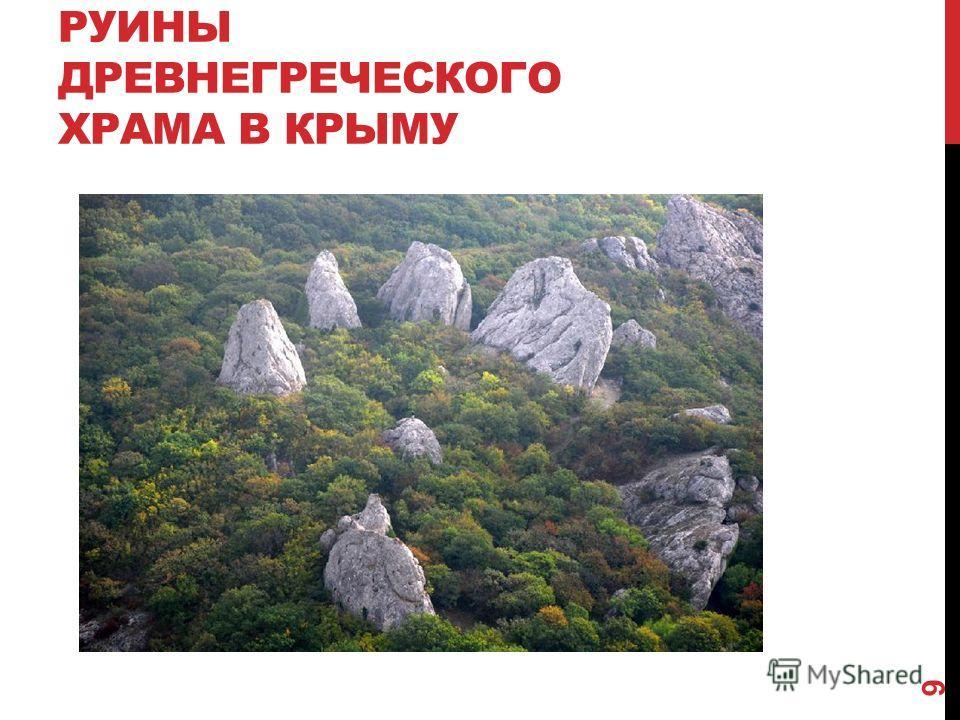 РУИНЫ ДРЕВНЕГРЕЧЕСКОГО ХРАМА В КРЫМУ 9