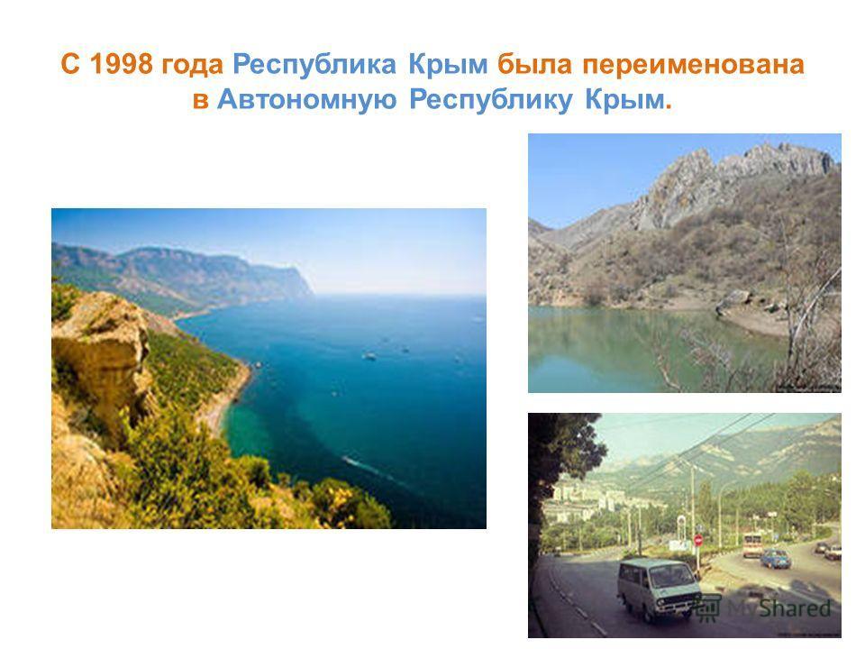 С 1998 года Республика Крым была переименована в Автономную Республику Крым.