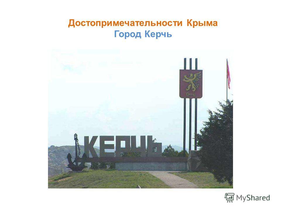 Достопримечательности Крыма Город Керчь
