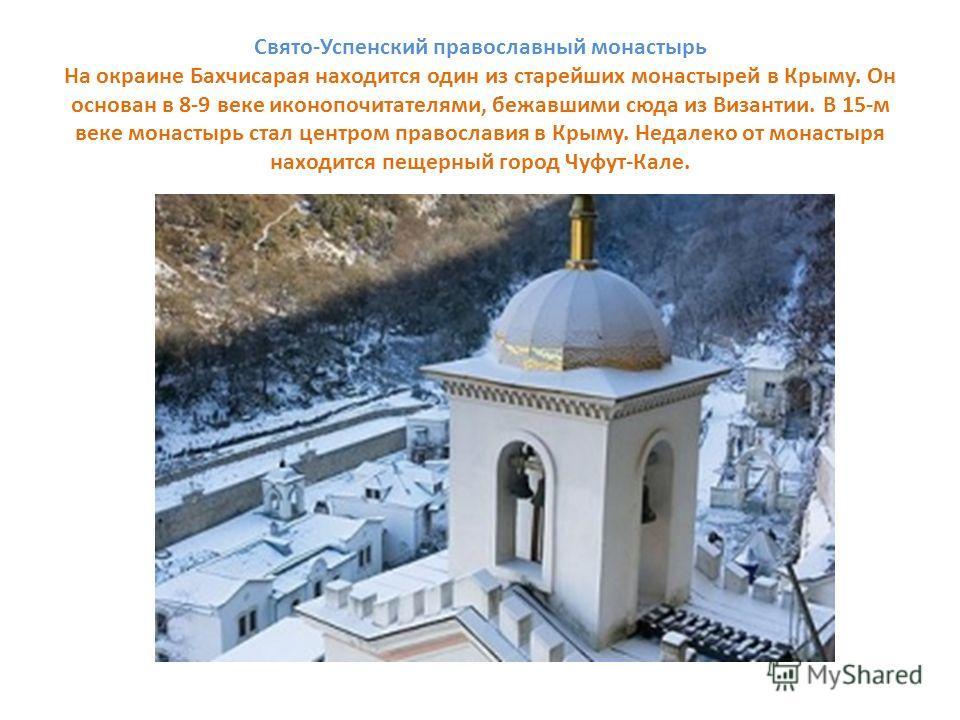 Свято-Успенский православный монастырь На окраине Бахчисарая находится один из старейших монастырей в Крыму. Он основан в 8-9 веке иконопочитателями, бежавшими сюда из Византии. В 15-м веке монастырь стал центром православия в Крыму. Недалеко от мона
