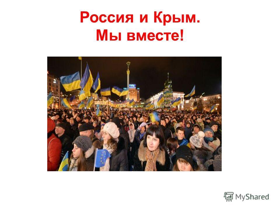 Россия и Крым. Мы вместе!