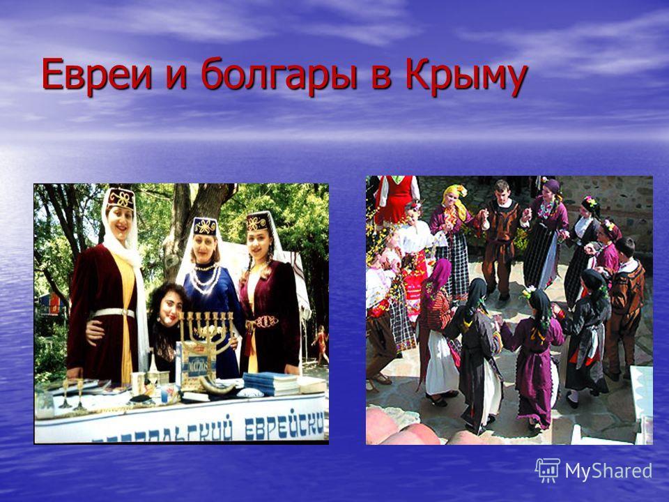 Евреи и болгары в Крыму