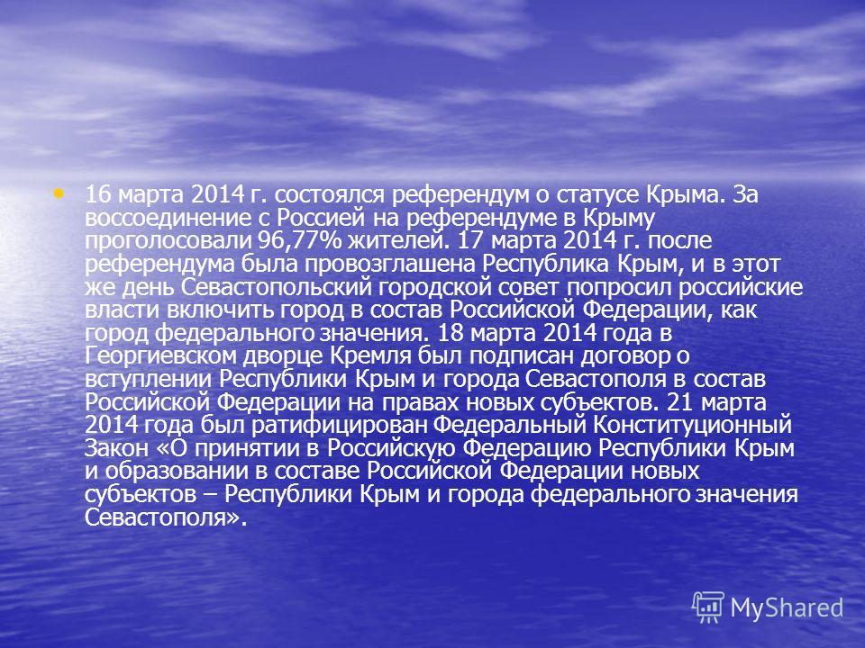 16 марта 2014 г. состоялся референдум о статусе Крыма. За воссоединение с Россией на референдуме в Крыму проголосовали 96,77% жителей. 17 марта 2014 г. после референдума была провозглашена Республика Крым, и в этот же день Севастопольский городской с
