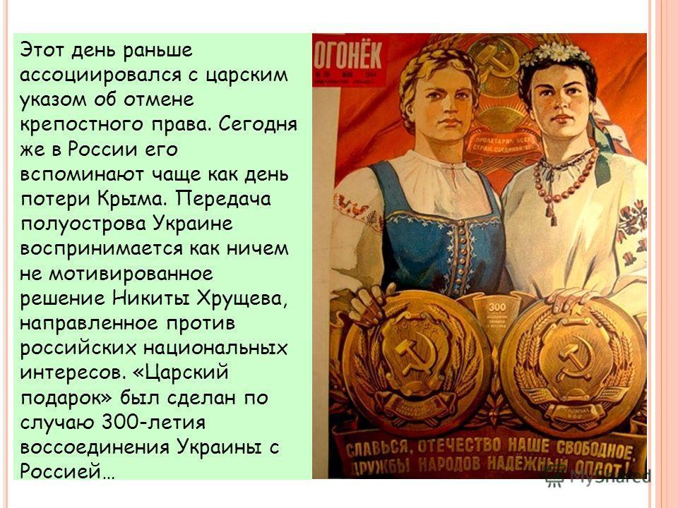 Этот день раньше ассоциировался с царским указом об отмене крепостного права. Сегодня же в России его вспоминают чаще как день потери Крыма. Передача полуострова Украине воспринимается как ничем не мотивированное решение Никиты Хрущева, направленное