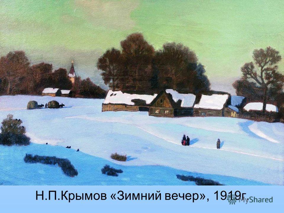 Н.П.Крымов «Зимний вечер», 1919 г.