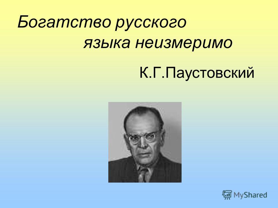 Богатство русского языка неизмеримо К.Г.Паустовский