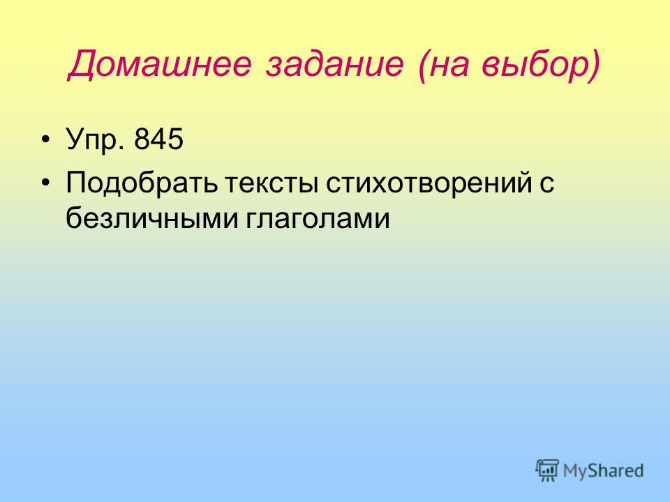Домашнее задание (на выбор) Упр. 845 Подобрать тексты стихотворений с безличными глаголами