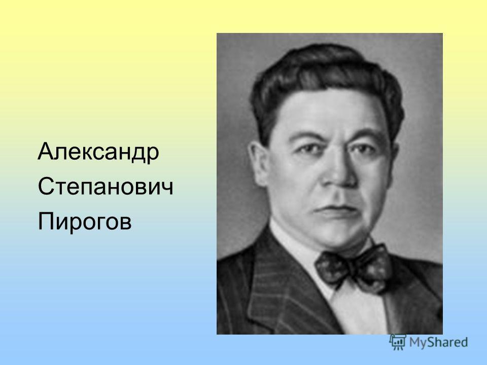 Александр Степанович Пирогов