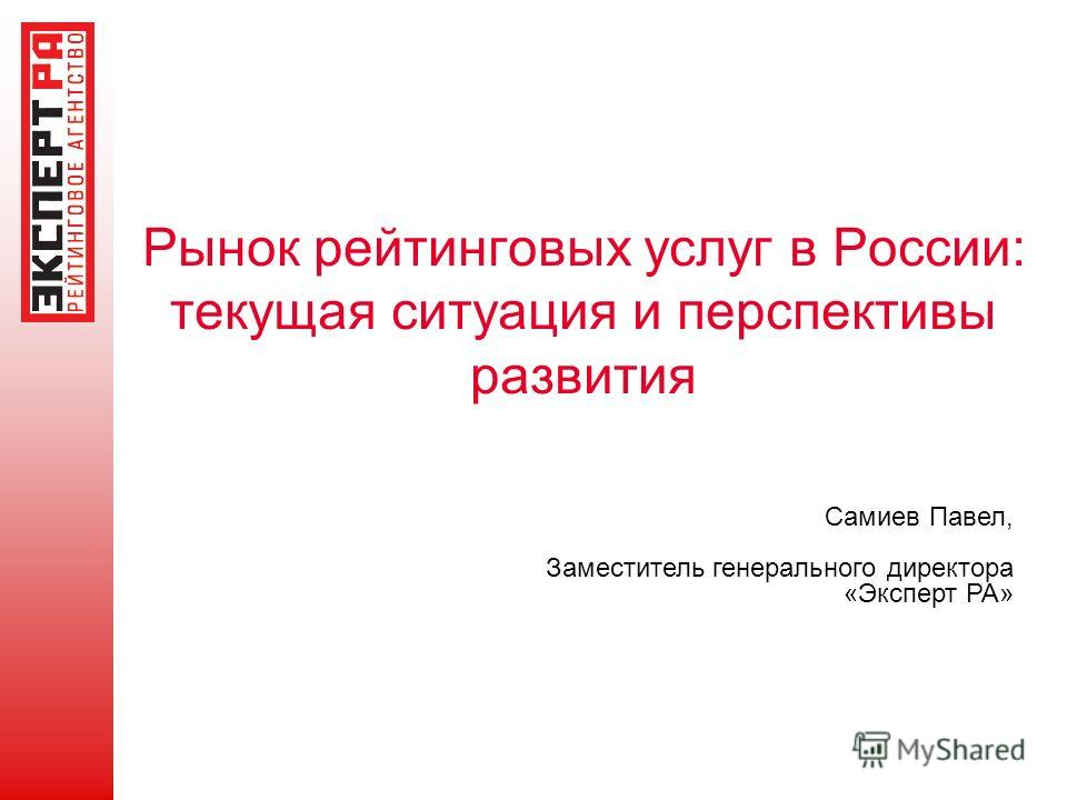 Рынок рейтинговых услуг в России: текущая ситуация и перспективы развития Самиев Павел, Заместитель генерального директора «Эксперт РА»