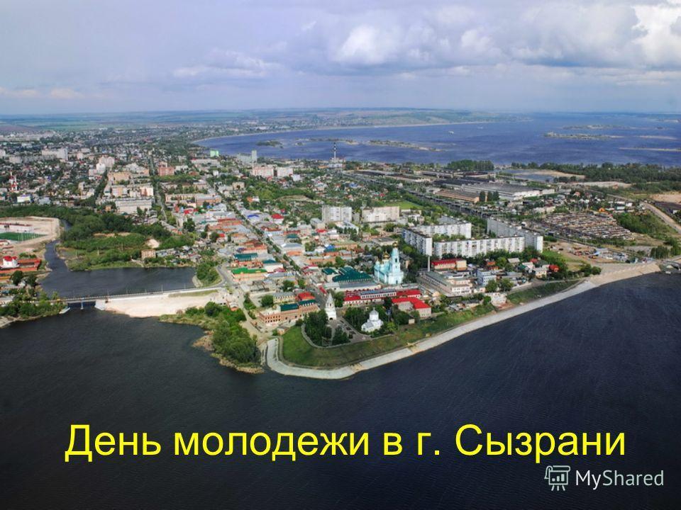День молодежи в г. Сызрани