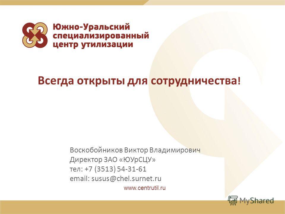 Воскобойников Виктор Владимирович Директор ЗАО «ЮУрСЦУ» тел: +7 (3513) 54-31-61 email: susus@chel.surnet.ru Всегда открыты для сотрудничества ! www.centrutil.ru
