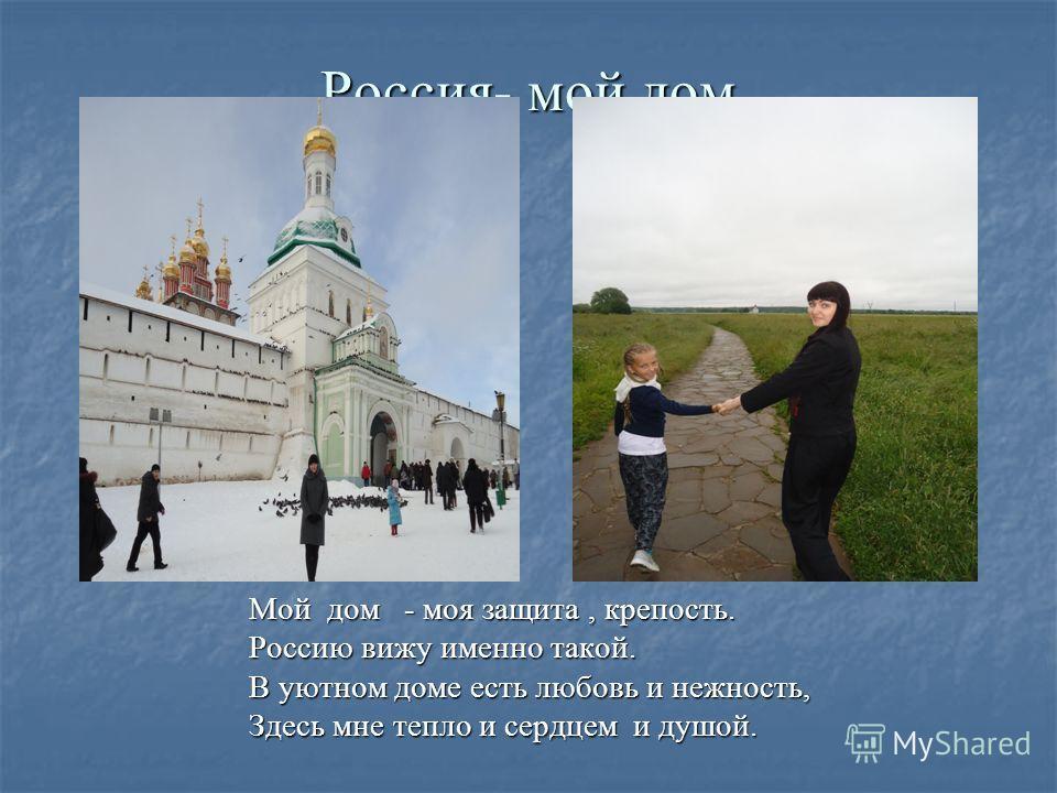 Мой дом - моя защита, крепость. Россию вижу именно такой. В уютном доме есть любовь и нежность, Здесь мне тепло и сердцем и душой. Россия- мой дом