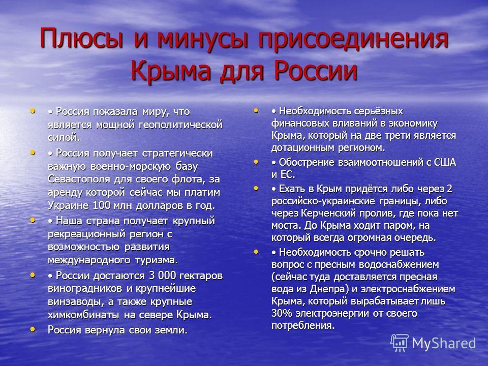 Плюсы и минусы присоединения Крыма для России Россия показала миру, что является мощной геополитической силой. Россия показала миру, что является мощной геополитической силой. Россия получает стратегически важную военно-морскую базу Севастополя для с