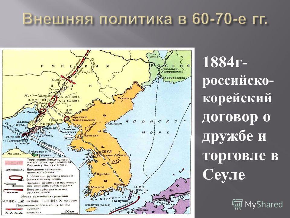 1884 г - российско - корейский договор о дружбе и торговле в Сеуле