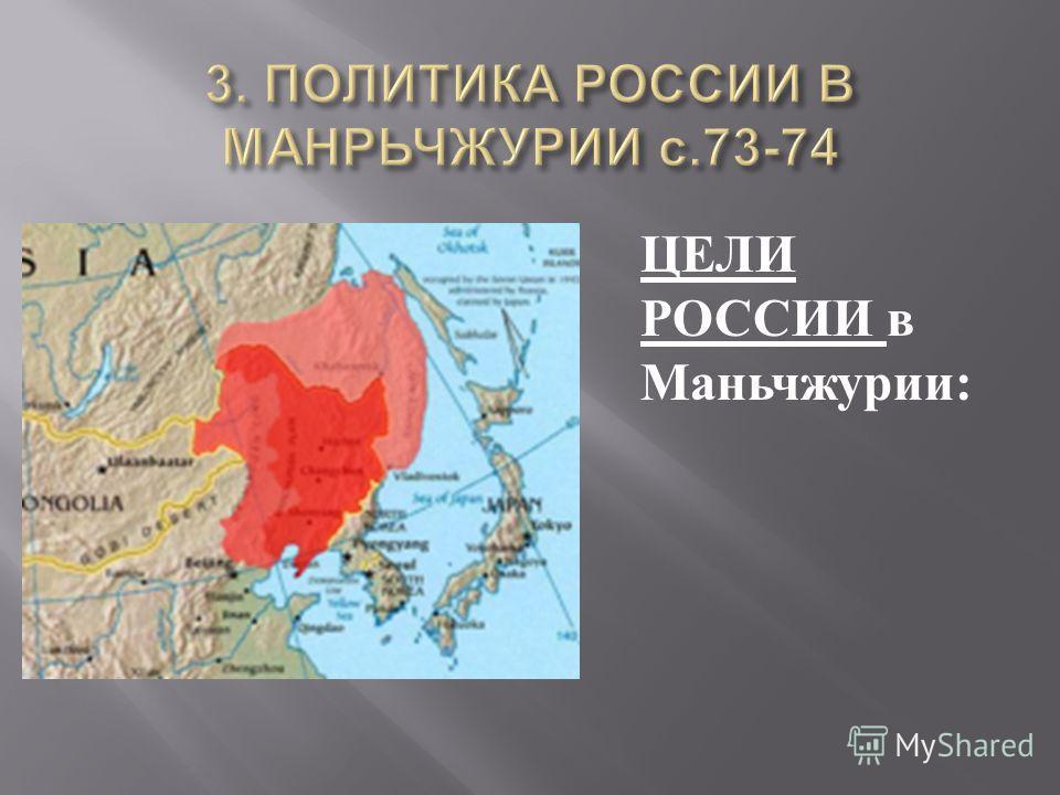 ЦЕЛИ РОССИИ в Маньчжурии :