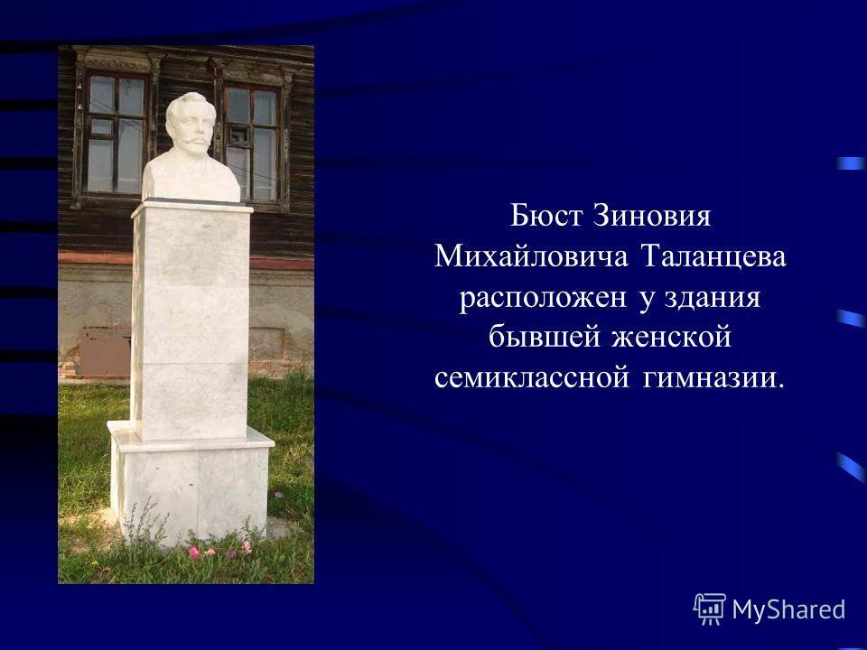 Бюст Зиновия Михайловича Таланцева расположен у здания бывшей женской семиклассной гимназии.