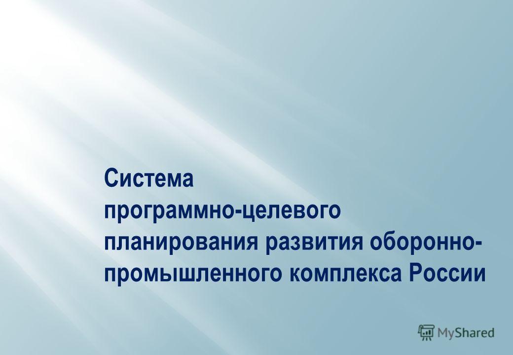 Система программно-целевого планирования развития оборонно- промышленного комплекса России