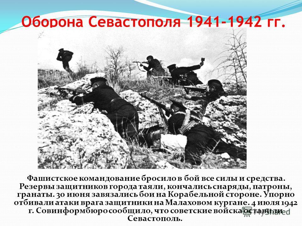 Оборона Севастополя 1941-1942 гг. Фашистское командование бросило в бой все силы и средства. Резервы защитников города таяли, кончались снаряды, патроны, гранаты. 30 июня завязались бои на Корабельной стороне. Упорно отбивали атаки врага защитники на