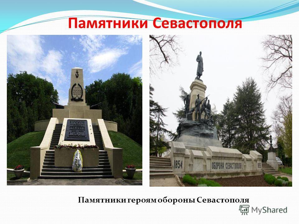 Памятники Севастополя Памятники героям обороны Севастополя