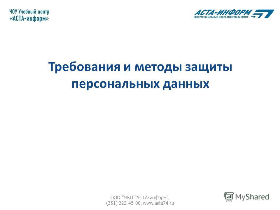 Требования и методы защиты персональных данных ООО МКЦ АСТА-информ, (351) 222-45-00, www.asta74.ru
