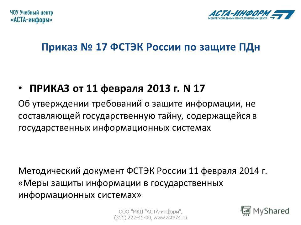 Приказ 17 ФСТЭК России по защите ПДн ПРИКАЗ от 11 февраля 2013 г. N 17 Об утверждении требований о защите информации, не составляющей государственную тайну, содержащейся в государственных информационных системах Методический документ ФСТЭК России 11