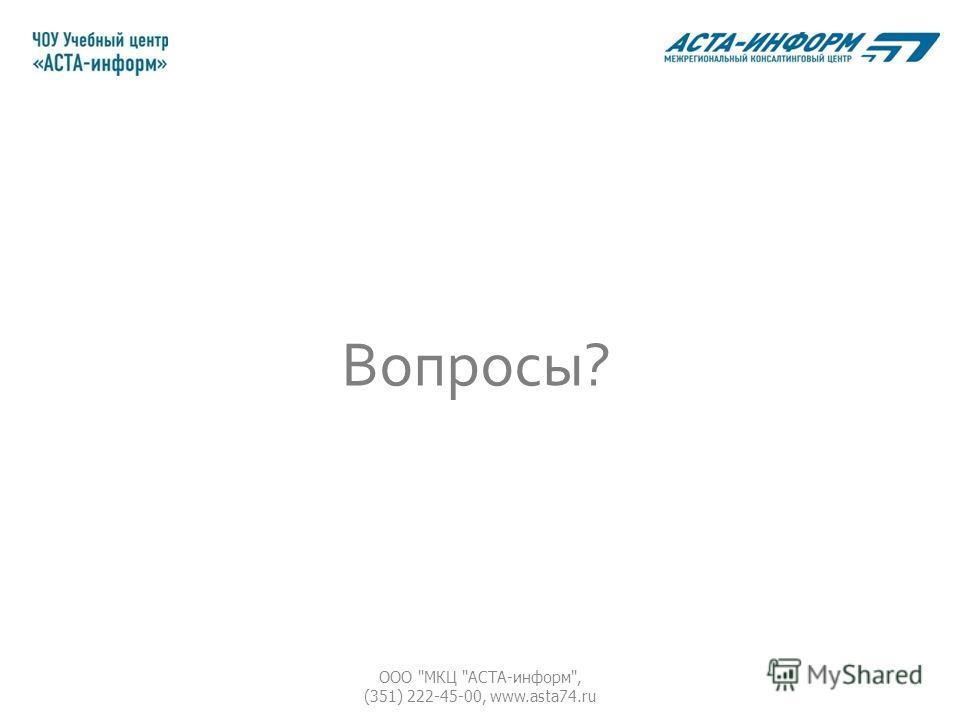 Вопросы? ООО МКЦ АСТА-информ, (351) 222-45-00, www.asta74.ru