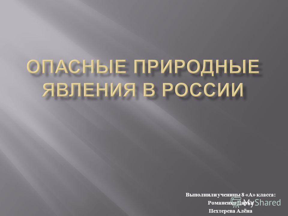 Выполнили ученицы 8 « А » класса : Романенко Дарья Пехтерева Алёна