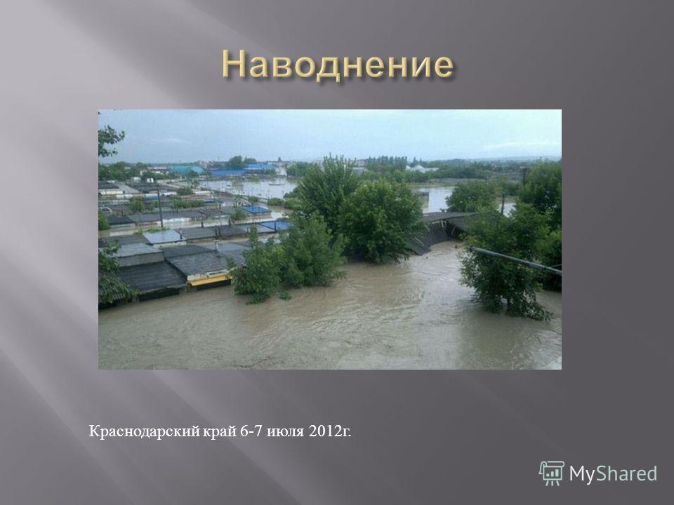 Краснодарский край 6-7 июля 2012 г.
