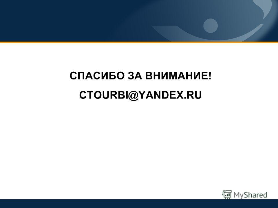 СПАСИБО ЗА ВНИМАНИЕ! CTOURBI@YANDEX.RU