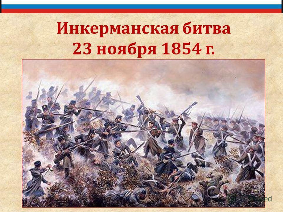 Инкерманская битва 23 ноября 1854 г.