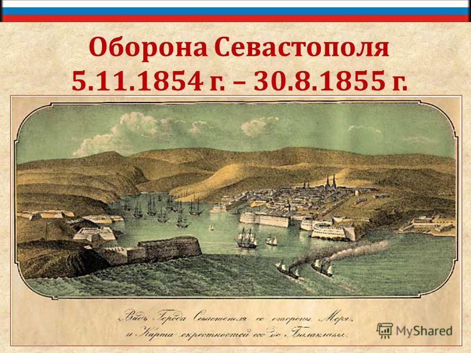 ©Кузнецов А.В. Оборона Севастополя 5.11.1854 г. – 30.8.1855 г.