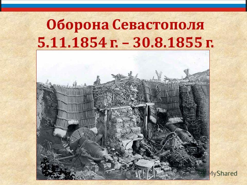 Оборона Севастополя 5.11.1854 г. – 30.8.1855 г.