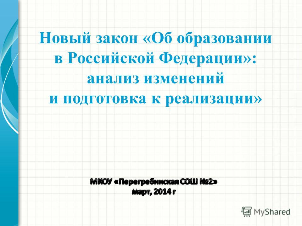 1 Новый закон «Об образовании в Российской Федерации»: анализ изменений и подготовка к реализации»