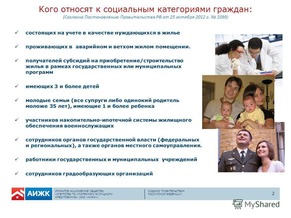 КРЕДИТОВАНИЮ» (ОАО «АИЖК»
