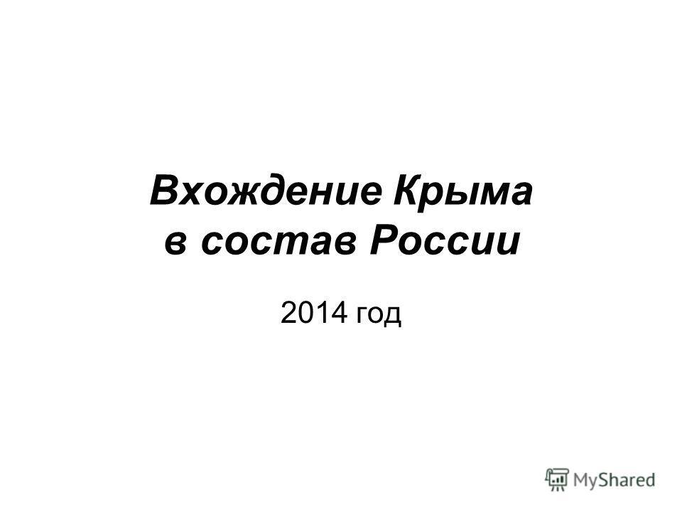 Вхождение Крыма в состав России 2014 год