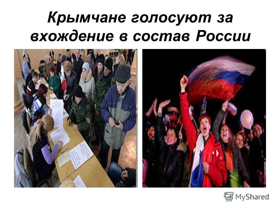 Крымчане голосуют за вхождение в состав России