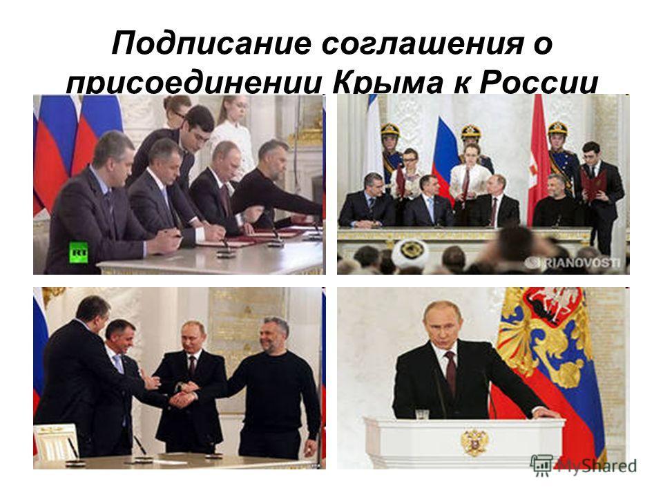 Подписание соглашения о присоединении Крыма к России