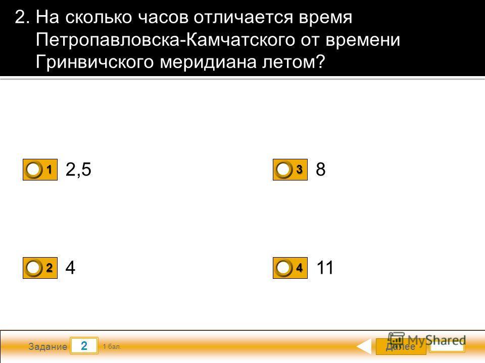 Далее 2 Задание 1 бал. 1111 2222 3333 4444 2. На сколько часов отличается время Петропавловска-Камчатского от времени Гринвичского меридиана летом? 2,5 411 8