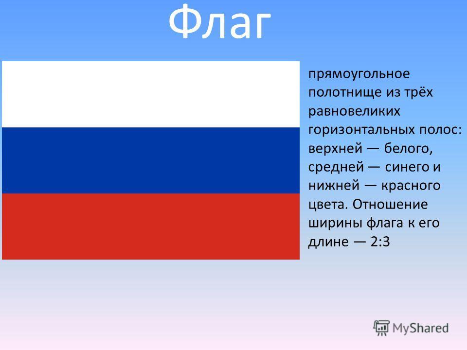 Флаг прямоугольное полотнище из трёх равновеликих горизонтальных полос: верхней белого, средней синего и нижней красного цвета. Отношение ширины флага к его длине 2:3