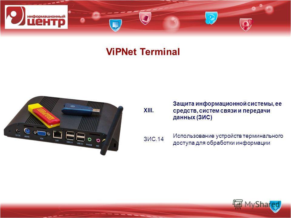 ViPNet Terminal XIII. Защита информационной системы, ее средств, систем связи и передачи данных (ЗИС) ЗИС.14 Использование устройств терминального доступа для обработки информации