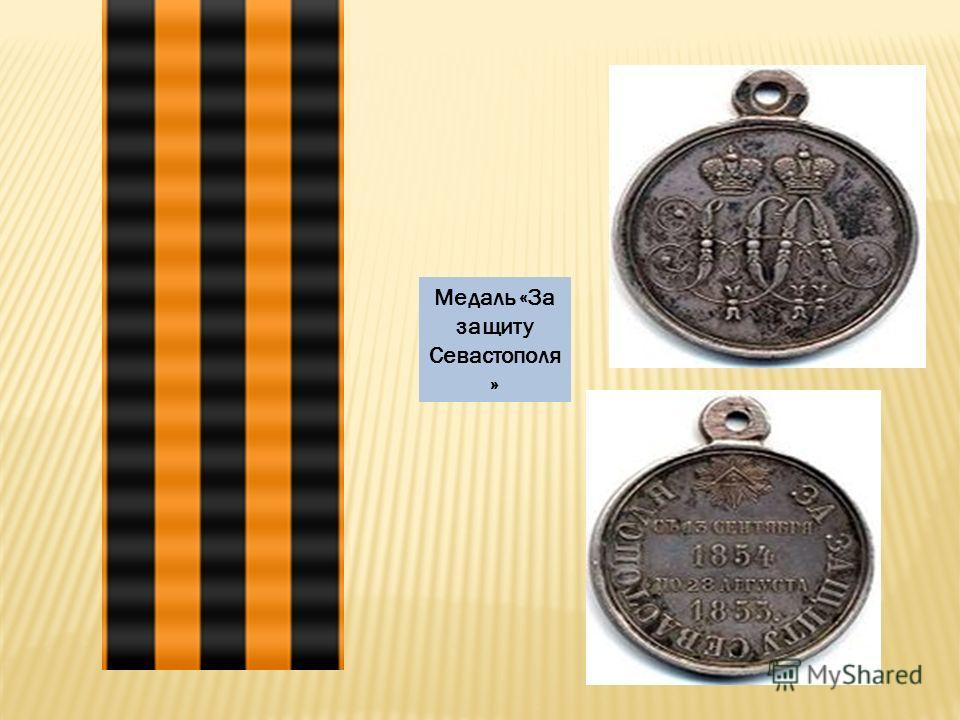 Медаль «За защиту Севастополя »